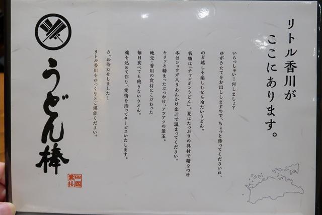 210310-うどん棒-003-S