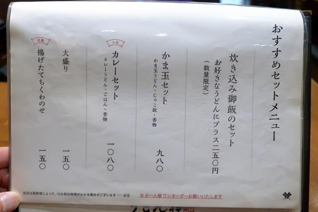 210310-うどん棒-004-S