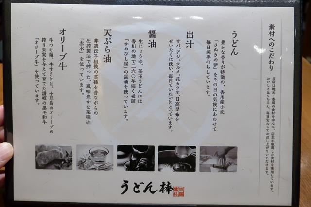 210310-うどん棒-008-S