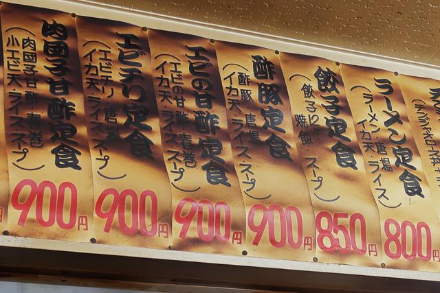 210311-中国料理 翠明-005-S