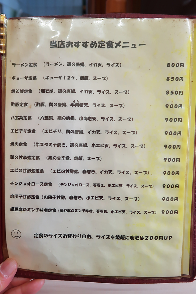 210311-中国料理 翠明-007-S