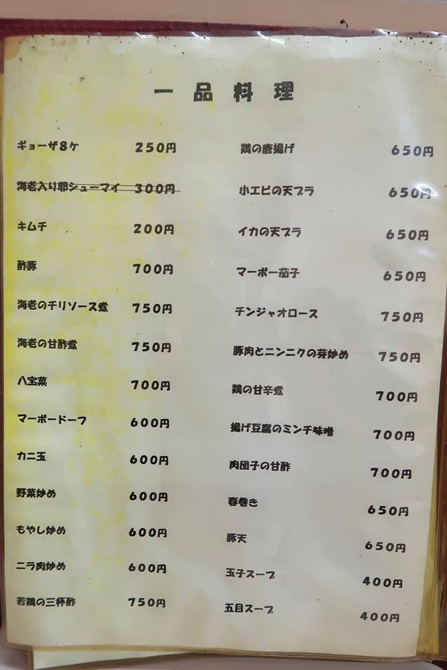 210311-中国料理 翠明-010-S