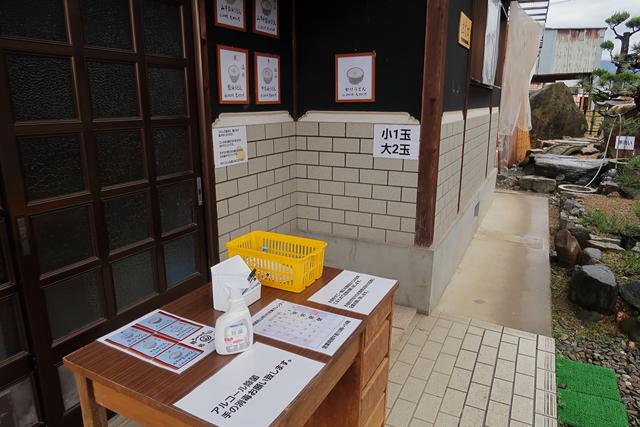 210313-讃岐麺処 山岡-005-S