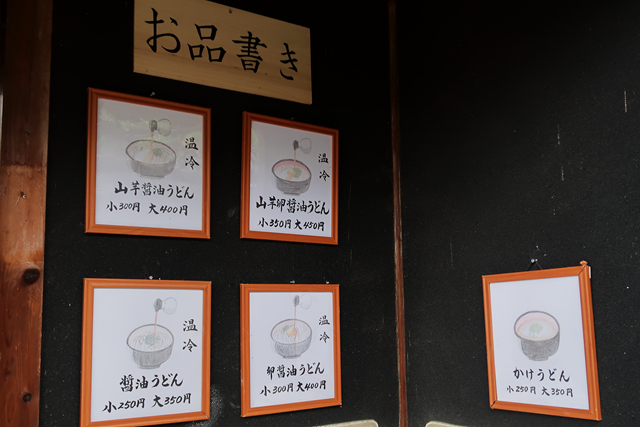 210313-讃岐麺処 山岡-006-S