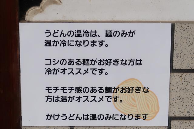 210313-讃岐麺処 山岡-007-S