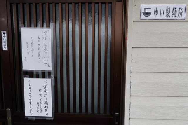 210313-ゆい製麺所-002-S