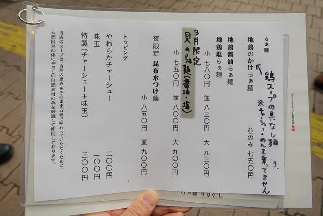210313-らぁ麺 すずむし-003-T