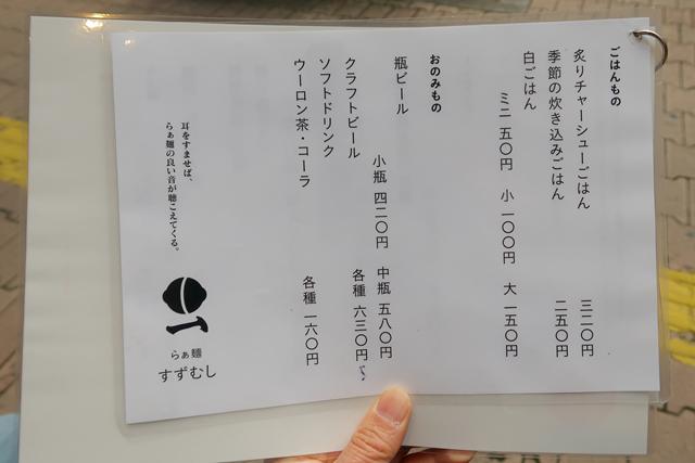 210313-らぁ麺 すずむし-004-T