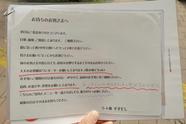 210313-らぁ麺 すずむし-005-T