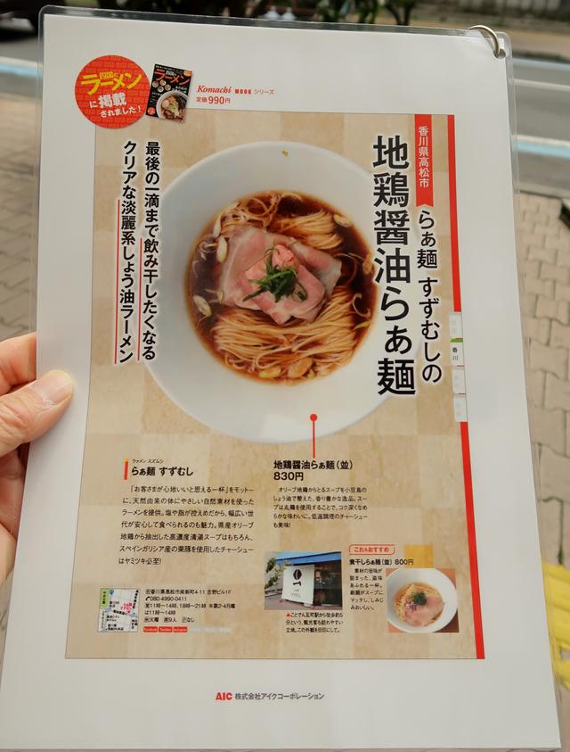 210313-らぁ麺 すずむし-006-T