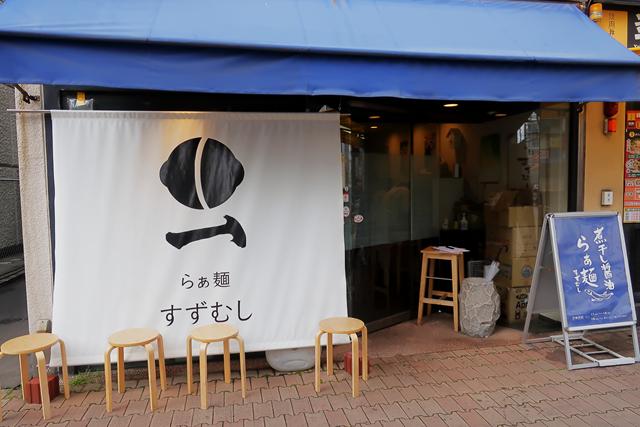 210313-らぁ麺 すずむし-013-T