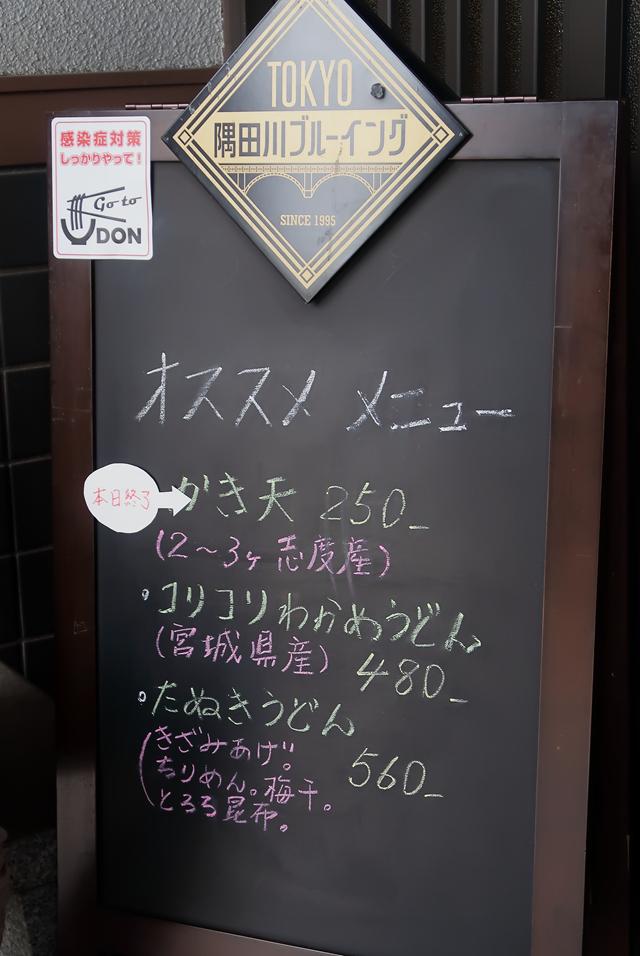 210313-おうどん 瀬戸晴れ-003-T