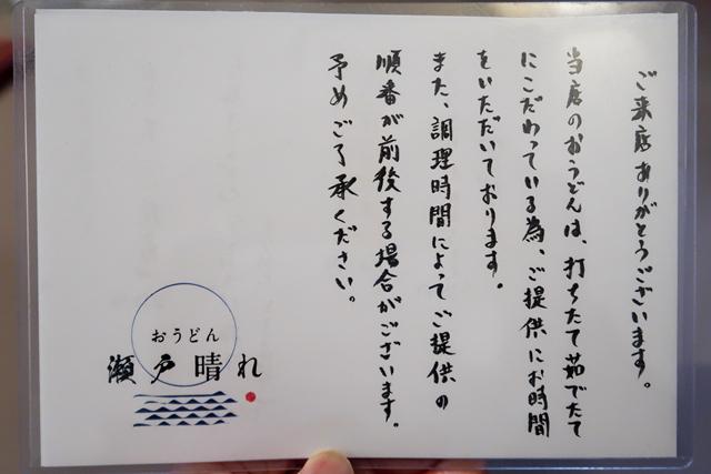 210313-おうどん 瀬戸晴れ-005-T