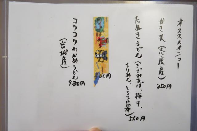 210313-おうどん 瀬戸晴れ-006-T