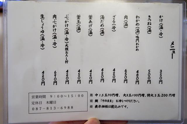 210313-おうどん 瀬戸晴れ-007-T