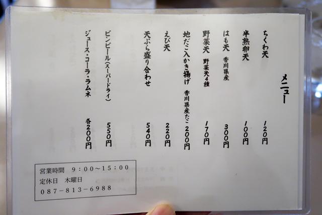 210313-おうどん 瀬戸晴れ-008-T