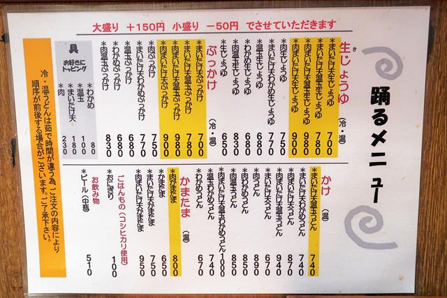 210315-踊るうどん-005-T