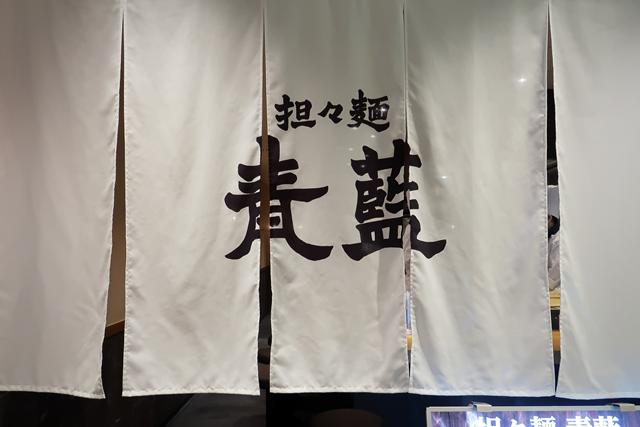 210317-担々麵 青藍-002-S