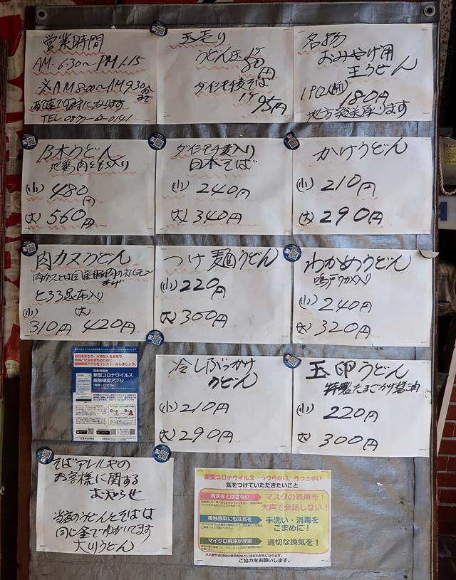 210319-大川製麺所-005-S