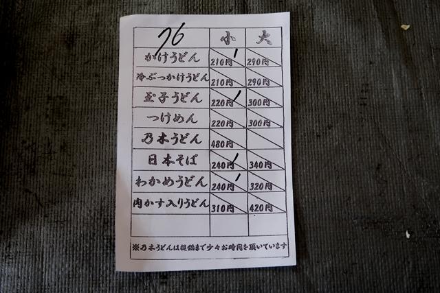 210319-大川製麺所-014-S