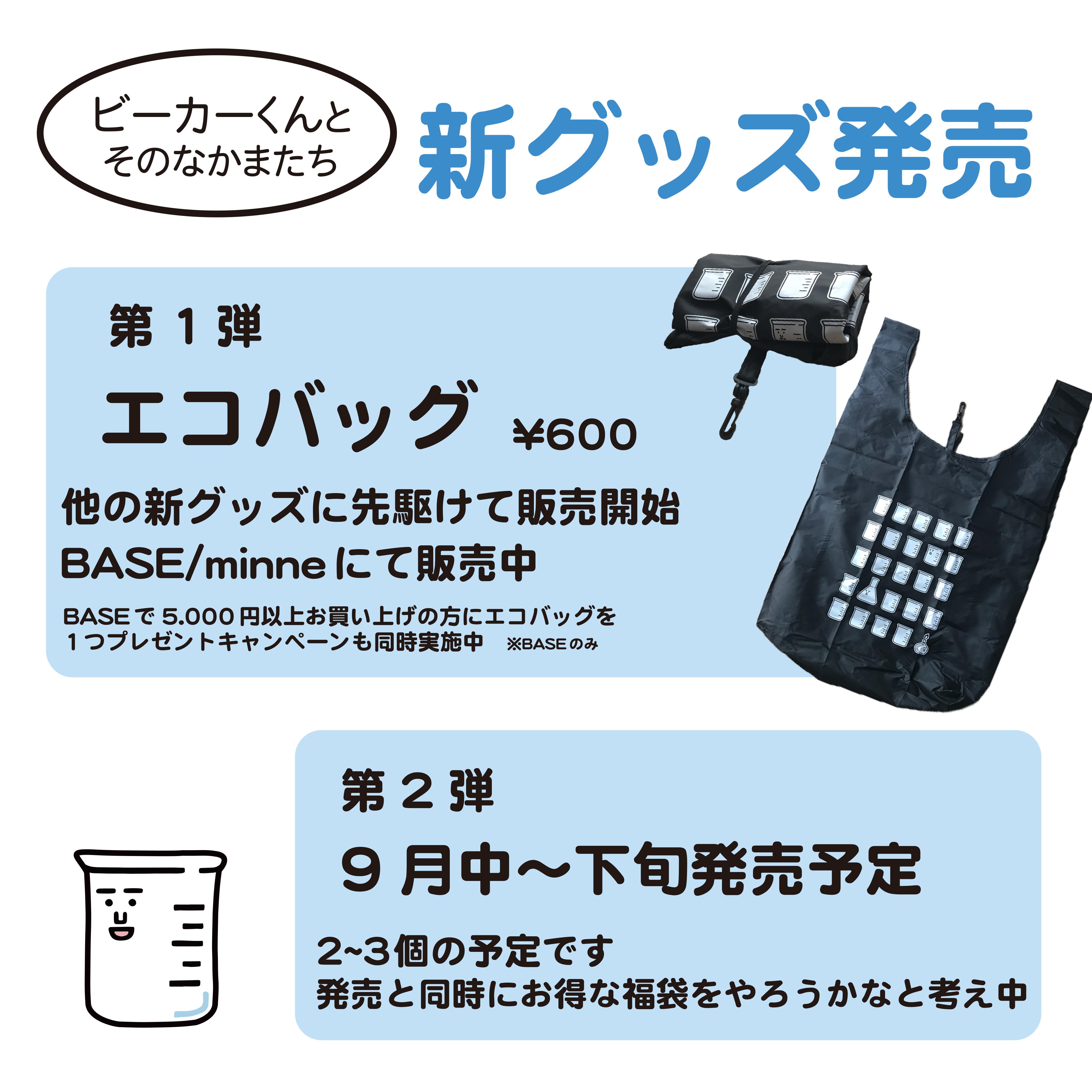 ビーカーくん新グッズ発売1