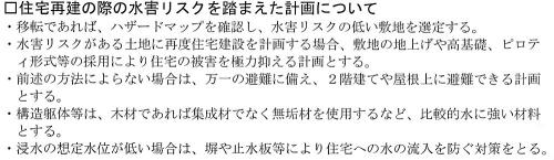 住宅再建の際の水害リスクに対応した計画 岡山県01