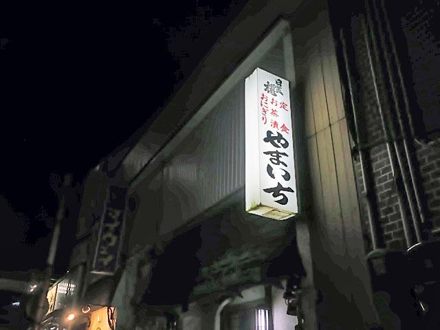 200318yamaichi01.jpg