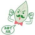 緑茶の効用はコロナにも及ぶ