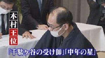 木村一基九段が46歳でタイトル獲得
