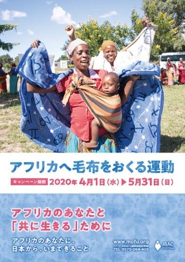 mofu_poster2020.jpg