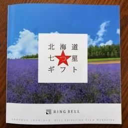 リンベル 北海道七つ星ギフト ピリカコース のカタログ