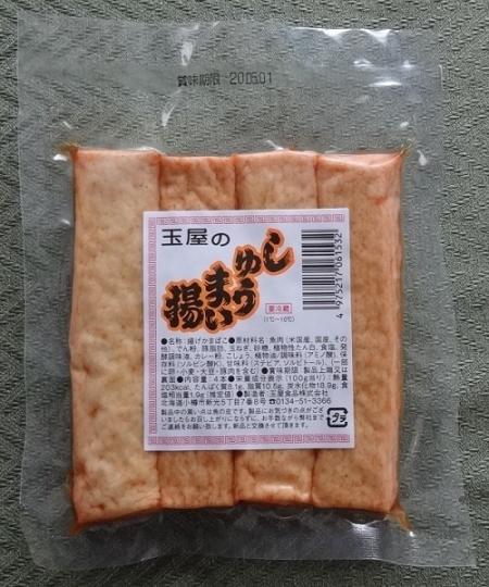 しゅうまい揚 4本入 159円