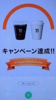 アプリでコーヒー10杯達成