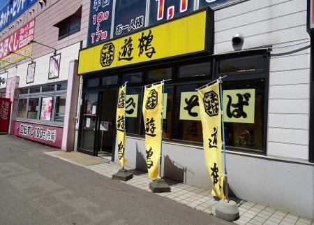 ごまそば遊鶴 大谷地店