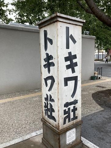 トキワ荘看板