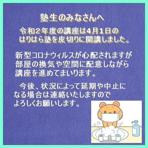 jukousei20200402.jpg