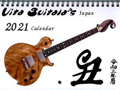2021カレンダー1