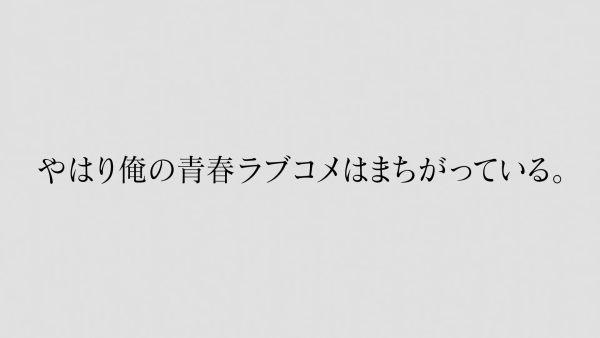俺ガイル完12 (14)