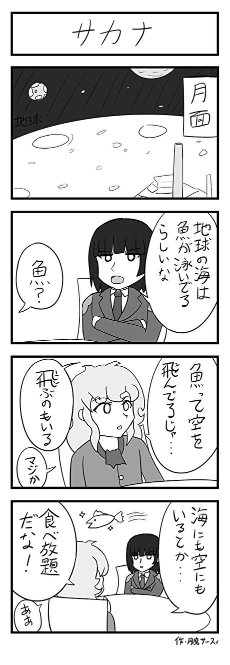 げつめん1話改FC2