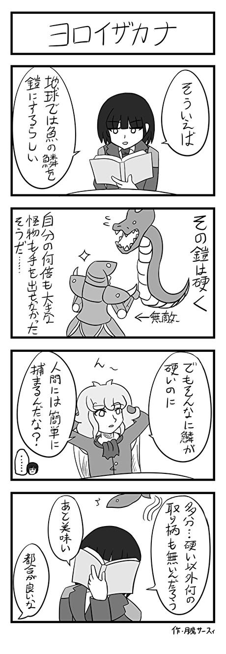 げつめん4話FC2用