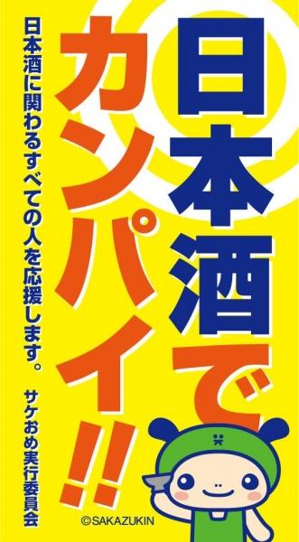 サケおめ2020