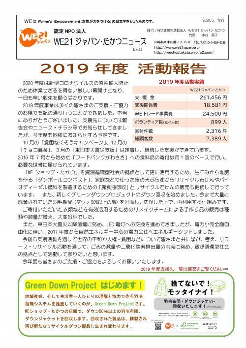 WE21ジャパン・たかつニュースNo44表面