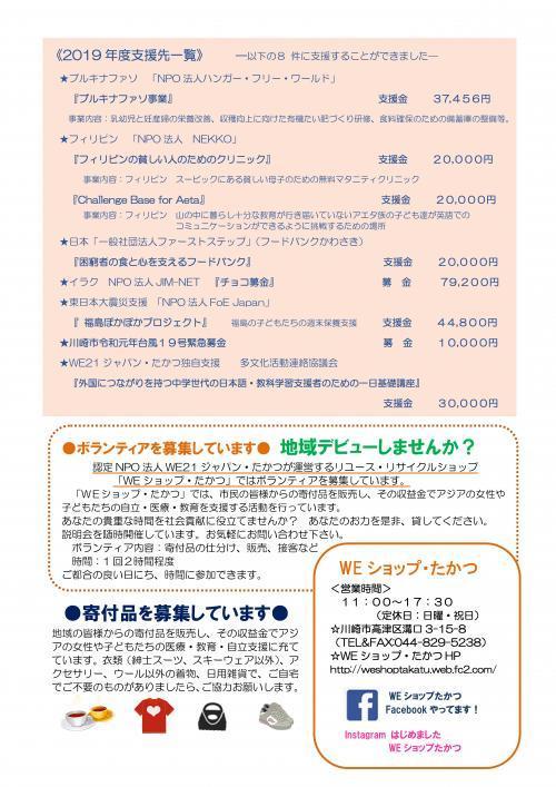 WE21ジャパン・たかつニュースNo44裏面