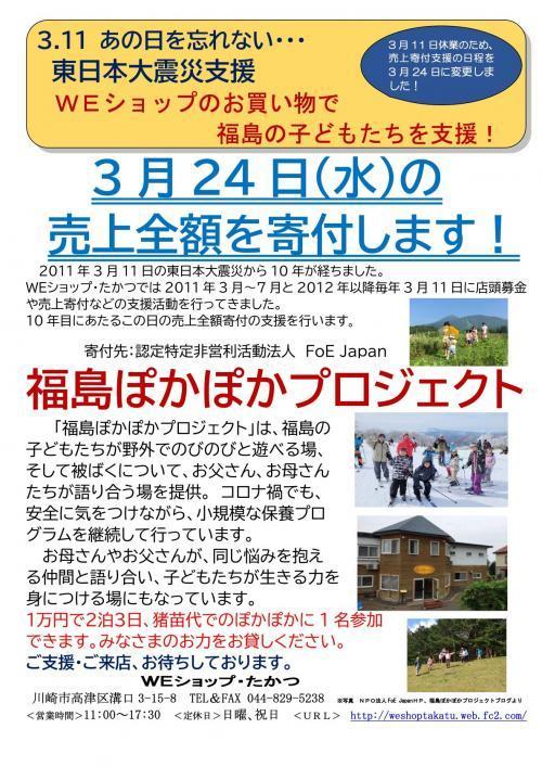 2021年3月24日東日本大震災支援