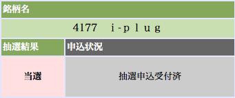 大和証券 i-plug