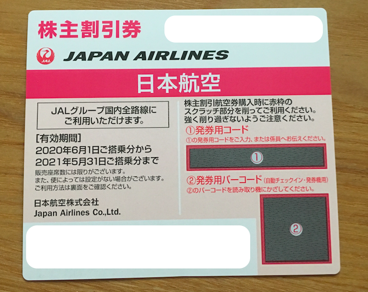 JAL.png