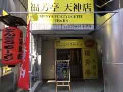福芳亭 天神店