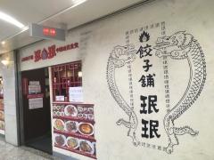 珉珉 虹のまち店