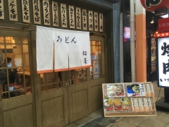 松屋 難波店