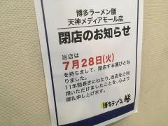 博多ラーメン 膳 天神メディアモール店